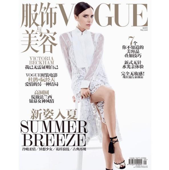 A capa da Vogue chinesa do próximo mês de maio